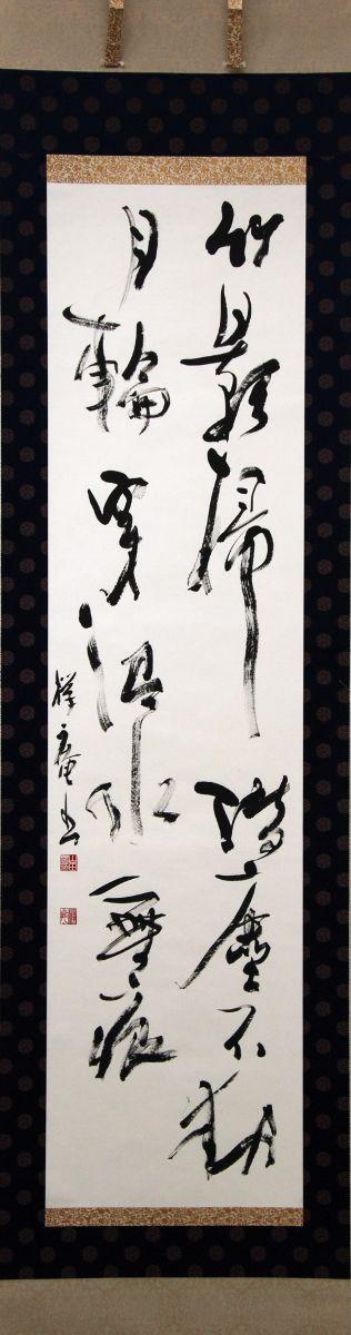 http://rinshoji.com/mt/mtd/img/atorie/200905.jpg